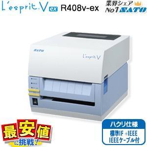 サトー レスプリ L'esprit  R408v-ex ハクリ仕様 標準IF(USB+LAN+RS232C)+IEEE IEEEケーブル付ラベルプリンタ バーコードプリンタ|nishisato