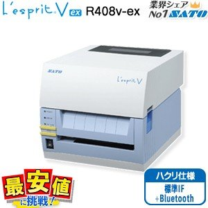 サトー レスプリ L'esprit  R408v-ex ハクリ仕様 標準IF(USB+LAN+RS232C)+Bluetoothラベルプリンタ バーコードプリンタ|nishisato