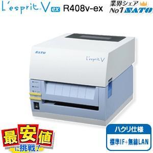 サトー レスプリ L'esprit  R408v-ex ハクリ仕様 標準IF(USB+LAN+RS232C)+無線LANラベルプリンタ バーコードプリンタ くらしの応援クーポンで【先着★8%OFF】|nishisato