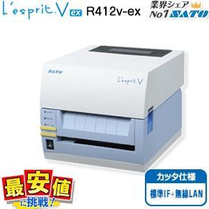 サトー レスプリ L'esprit  R412v-ex カッター仕様 標準IF(USB+LAN+RS232C)+無線LANラベルプリンタ バーコードプリンタ|nishisato