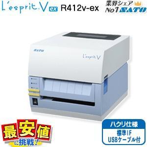 L'esprit(レスプリ) R412v-ex ハクリ仕様 標準IF(USB+LAN+RS232C)USBケーブル付|nishisato