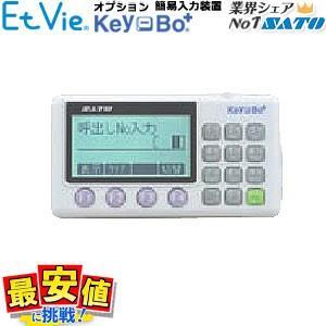 簡易入力装置 SATO Key-Bo/キーボ/ツール+SDカード付 WWRT35510 旧WWRT35500|nishisato