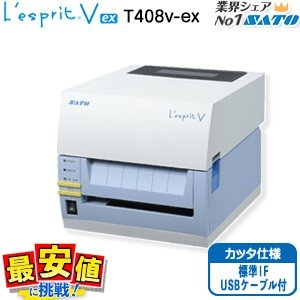 L'esprit(レスプリ) T408v-ex カッター仕様 標準IF(USB+LAN+RS232C)USBケーブル付|nishisato