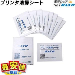 SATO プリンター清掃シート(10枚入り) nishisato