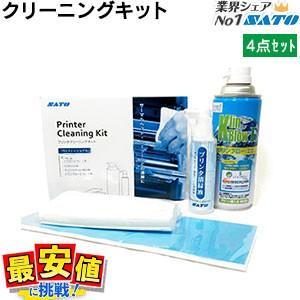 SATO プリンタークリーニングキット【プロフェッショナル】 nishisato