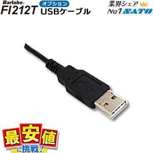 USBケーブル 2m (Y60008760 )|nishisato