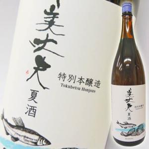 清酒 浜川商店 美丈夫 特別本醸造 夏酒 1800ml