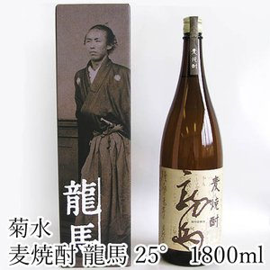麦焼酎 菊水酒造 麦焼酎 龍馬 25°1800ml 箱入