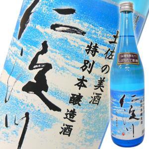 日本酒 高知 地酒 高知酒造 仁淀川 特別本醸造 720ml