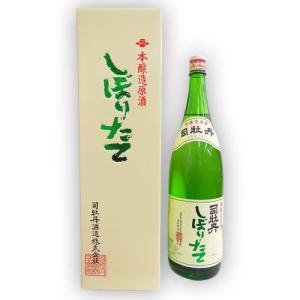 日本酒 高知 地酒 司牡丹酒造 本醸造原酒 しぼりたて 箱入 1800ml