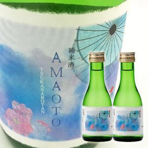 日本酒 小野大輔 司牡丹酒造 純米酒 AMAOTO 雨音  refrain リフレイン 2021年v...