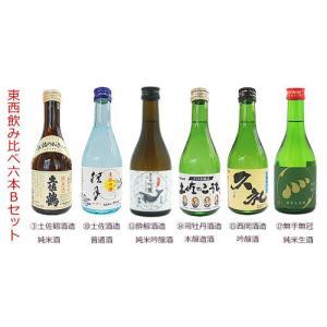 父の日 プレゼント 日本酒 高知 地酒 地酒 飲み比べ Bセット 300ml 6本 ギフト セット ...