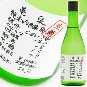 日本酒 高知 地酒 亀泉酒造 純米吟醸生原酒 CEL-24 セル せる  720ml 甘口 フルーテ...