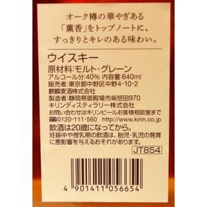 キリン 富士御殿場蒸溜所 オークマスター 樽薫る 40% 640ml(旧ラベル)|nishiyasaketen|02