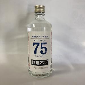 6月23日より順次出荷 高濃度アルコール(単品)「TSUKUSHIつくしアルコール75」 75度 500ml