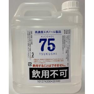 6月23日より順次出荷 高濃度アルコール(単品)「TSUKUSHIつくしアルコール75」 75度 1800ml