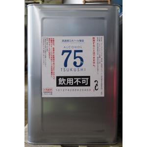 6月23日より順次出荷 高濃度アルコール(単品、同梱不可)「TSUKUSHIつくしアルコール75」 75度 18L 送料込み