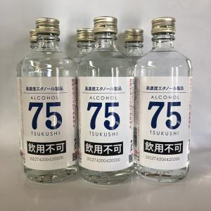 7月6日から順次出荷 高濃度アルコール(6本入)「TSUKUSHIつくしアルコール75」 75度 500ml 送料込み