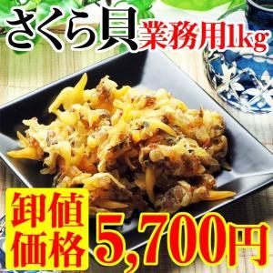 訳あり おつまみ お取り寄せ ランキング お菓子 珍味 干し貝 酒の肴 つまみ 珍味 業務用1kgサイズ さくら貝 1キロ 卸値価格 5,700円|nishizawach