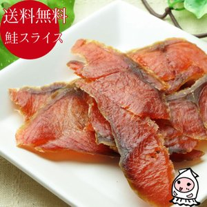 酒の肴 おつまみ 珍味 メール便送料無料 鮭スライス100gで1000円ぽっきり セール