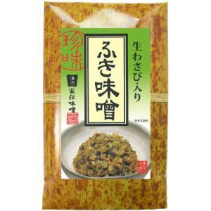 ふき味噌 生わさび入り ゆうパケ送料無料 ご飯のお供 おかず味噌 みそ 薬味 お取り寄せ 珍味 nishizawach