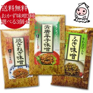 ご飯のお供 自然食品 薬味 お取り寄せ 珍味 おかず味噌 選べるお得な3個セット 1200円  ネコポス送料無料
