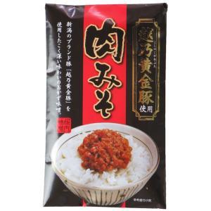 ご飯のお供 自然食品 薬味 お取り寄せ 珍味 越乃黄金豚使用 肉味噌 ネコポス送料無料
