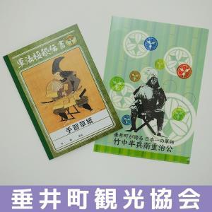 半兵衛クリアファイル&ノートのセット|nisimino-shop