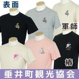 垂井町オリジナルTシャツ