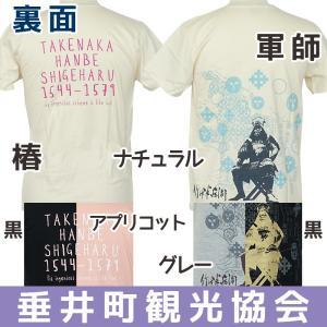 垂井町オリジナルTシャツ nisimino-shop 02