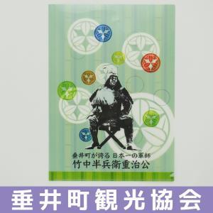 半兵衛クリアファイル|nisimino-shop