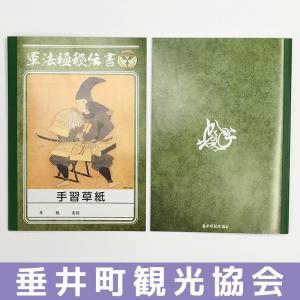 半兵衛ノート2冊セット 価格:400円(税込)