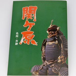 関ケ原 名所・古跡 価格:800円(税込)