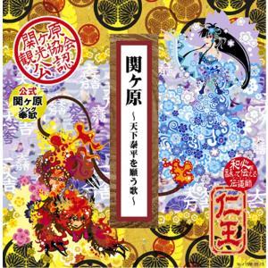 仁王 CD 「関ケ原 〜天下泰平を願う歌〜」 和心を詠って伝える伝道師(アーティスト)|nisimino-shop