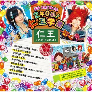 仁王 CD 「2年O組!仁王学園」 和心を詠って伝える伝道師(アーティスト)|nisimino-shop