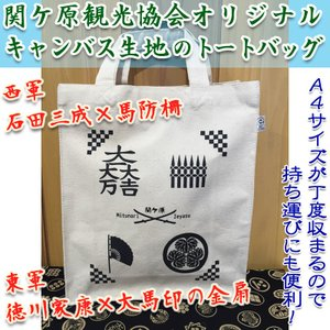 キャンバス生地のトートバッグ|nisimino-shop