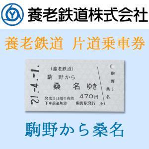 養老鉄道 常備片道乗車券 駒野から桑名 硬券|nisimino-shop