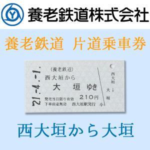 養老鉄道 常備片道乗車券 西大垣から大垣 硬券|nisimino-shop