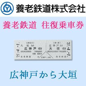 養老鉄道 常備往復乗車券 広神戸から大垣 硬券|nisimino-shop