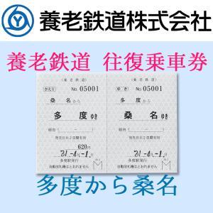 養老鉄道 常備往復乗車券 多度から桑名 軟券|nisimino-shop