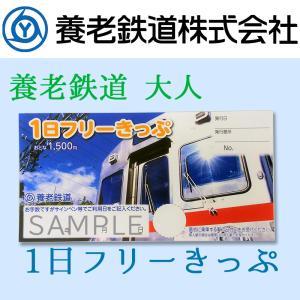 養老鉄道 1日フリーきっぷ 大人|nisimino-shop
