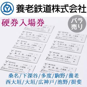 養老鉄道 入場券 硬券|nisimino-shop