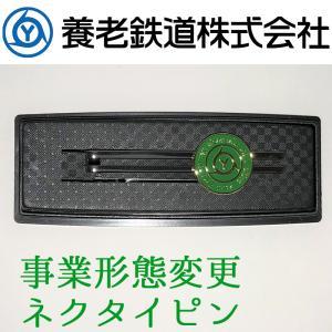 養老鉄道 事業形態変更ネクタイピン|nisimino-shop