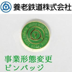 養老鉄道 事業形態変更ピンバッジ|nisimino-shop