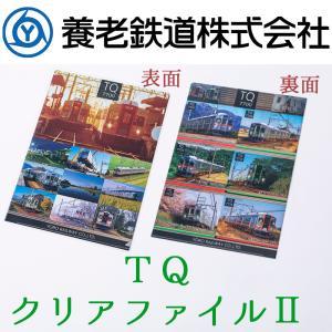 養老鉄道 TQクリアファイルII|nisimino-shop
