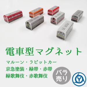 養老鉄道 電車型マグネット|nisimino-shop