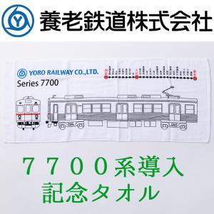 養老鉄道 7700系導入記念タオル