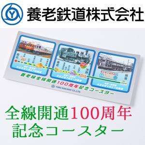 養老鉄道 全線開通100周年記念コースター|nisimino-shop