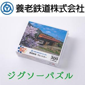 養老鉄道 ジグソーパズル|nisimino-shop