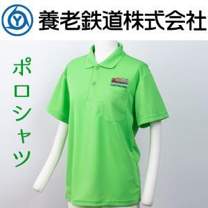 養老鉄道 ポロシャツ|nisimino-shop